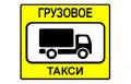 """Грузовое такси Гомель """"Taxi Gruzov"""""""