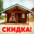 Скидка 10% на дачный домик, детскую площадку, жилые дома!!!