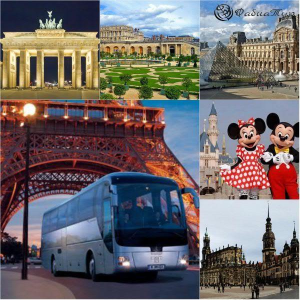 Туры По Европе Знакомство С Францией
